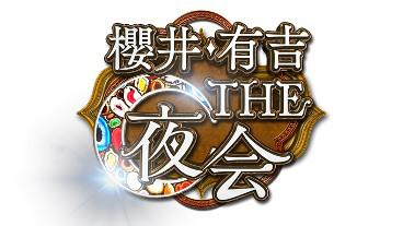 『櫻井・有吉THE夜会』今夜