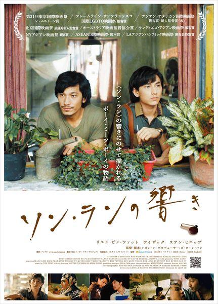 ボーイ・ミーツ・ボーイの感動作 ベトナム映画「ソン・ランの響き」DVDが9・4発売