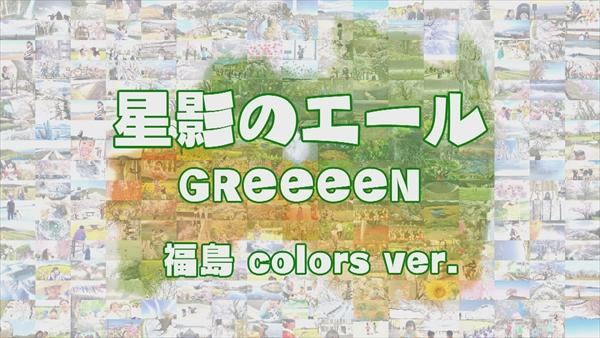 「『星影のエール』~福島 colors ver.」