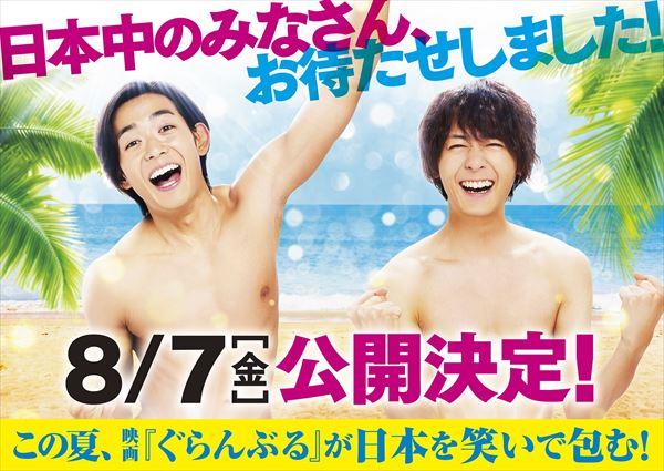 竜星涼「こんな時だからこそ日本を元気に!」竜星&犬飼貴丈W主演「ぐらんぶる」公開日が8・7に決定