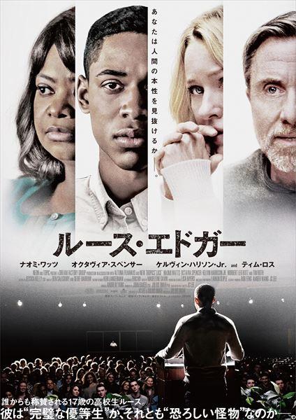 映画「ルース・エドガー」新たな公開日が6・5に決定