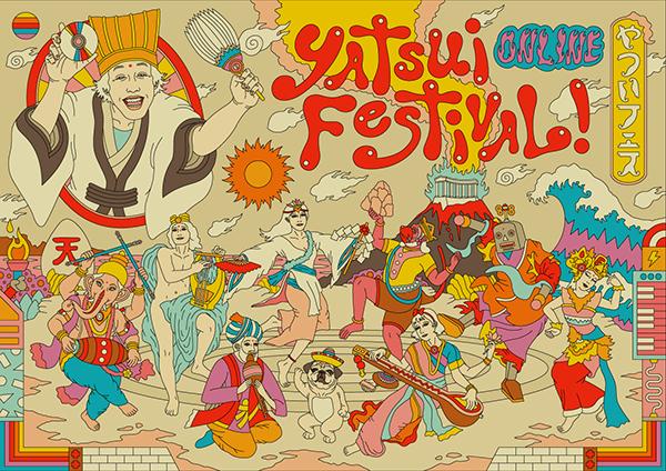 「オンラインやついフェス!」第1弾アーティスト発表!川本真琴や眉村ちあきの出演決定