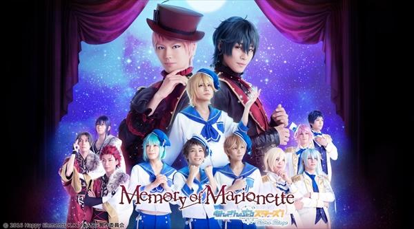 「あんさんぶるスターズ!エクストラ・ステージ~Memory of Marionette~」