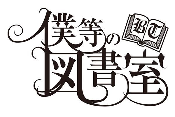『僕等の図書室 リモート授業』