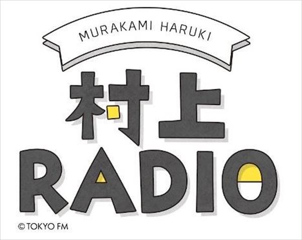 『村上RADIO』
