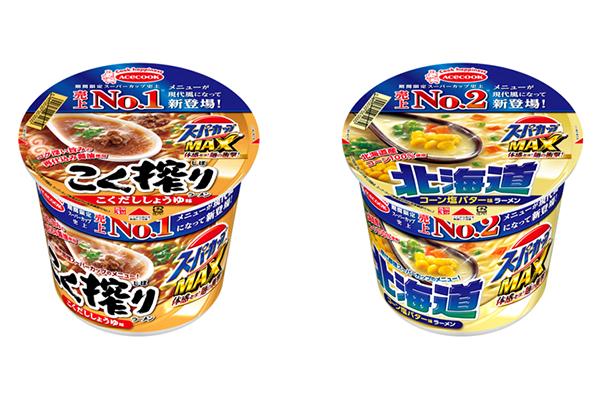 「スーパーカップMAX こく搾りラーメン こくだししょうゆ味/北海道コーン塩バター味ラーメン」