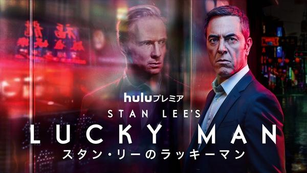 『スタン・リーのラッキーマン』