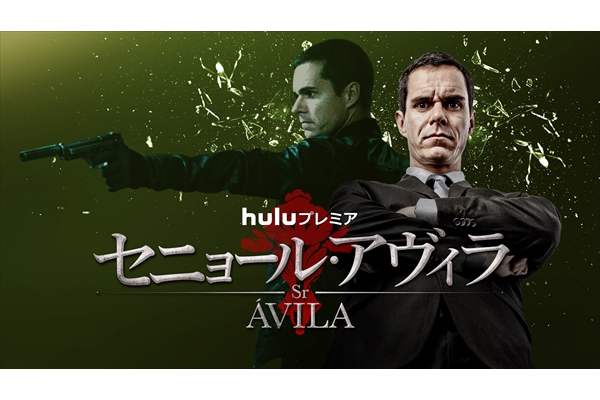 Huluプレミア『セニョール・アヴィラ シーズン1』6・29から独占配信