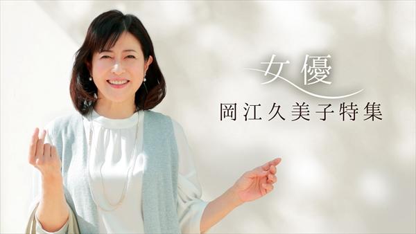 「女優 岡江久美子特集」