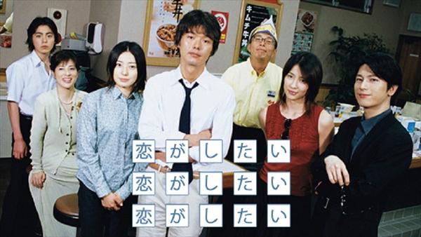 『恋がしたい恋がしたい恋がしたい』(2001年/TBS)©TBS