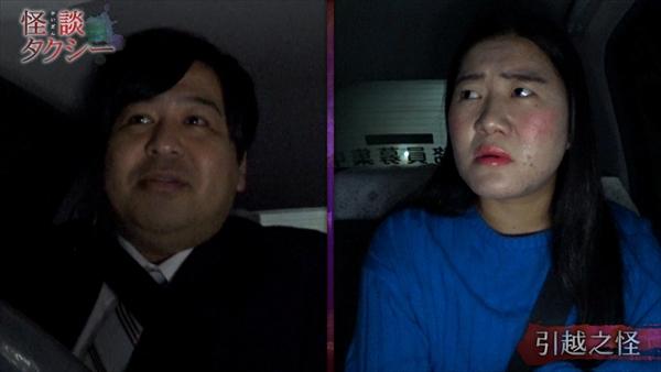 『怪談タクシー』
