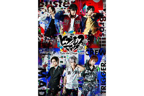 高野洸、阿部顕嵐ら出演舞台「ヒプノシスマイク-Division Rap Battle-」7・19テレビ初放送