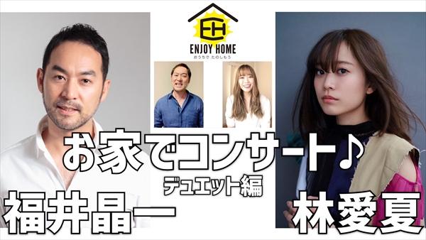 福井晶一&林愛夏コラボ動画