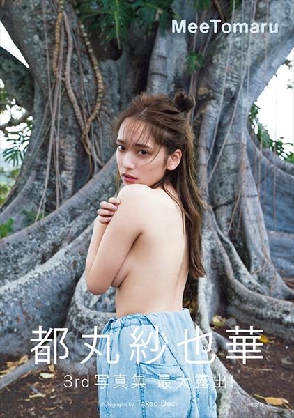 都丸紗也華©光文社/週刊FLASH 写真◎Takeo Dec.