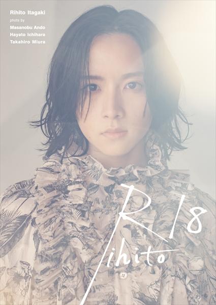 板垣李光人1st写真集「Rihito 18」【通常版】