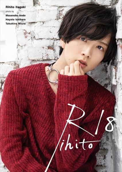 板垣李光人1st写真集「Rihito 18」【Loppi・HMV限定版】