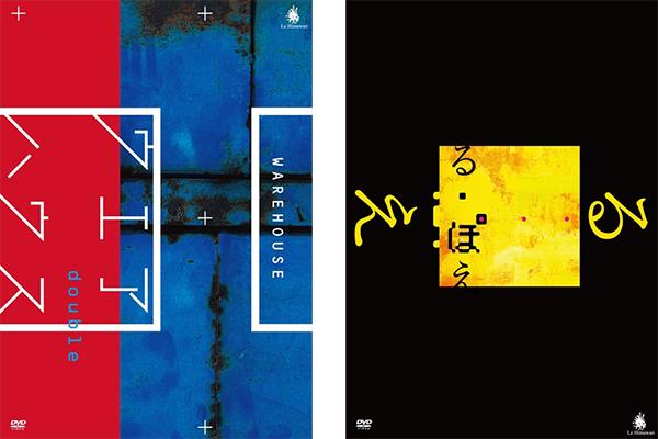 鈴木勝秀演出『ウエアハウス-double-』『る・ぽえ』DVD 6・8同時発売