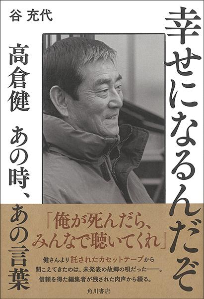 健さんの遺した言葉とは…?高倉健の言葉を書籍化『幸せになるんだぞ』発売
