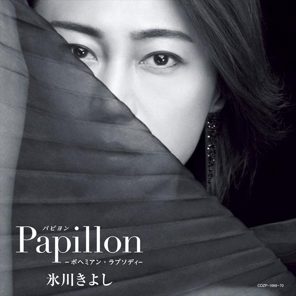 氷川きよしニューアルバム「Papillon(パピヨン)-ボヘミアン・ラプソディ-」Aタイプ
