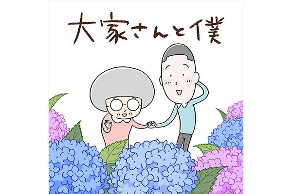 矢部太郎『大家さんと僕』新作アニメが6・8から5夜連続放送