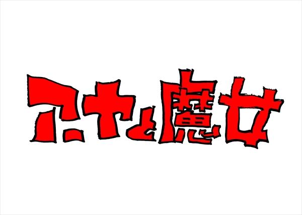 宮崎駿×宮崎吾朗によるスタジオジブリ新作長編アニメ『アーヤと魔女』今冬放送