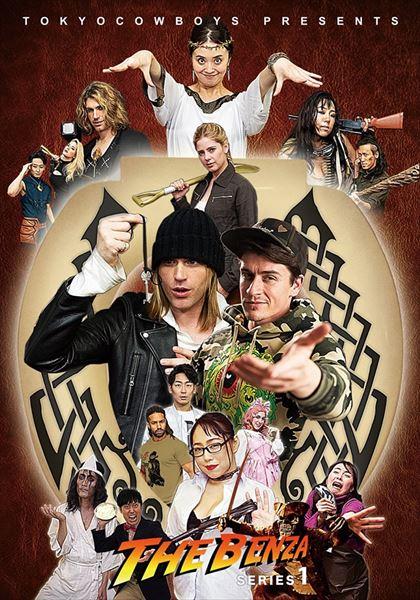 日本発、自主制作コメディドラマ『The Benza』が世界120か国で配信開始