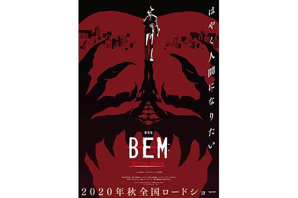 「劇場版 BEM 〜BECOME HUMAN〜」今秋公開!ティザーポスター&特報解禁