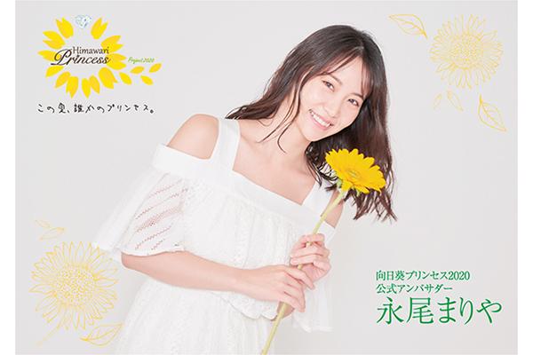 永尾まりや「向日葵プリンセス2020プロジェクト」公式アンバサダーに就任