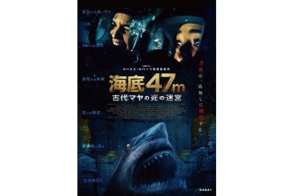 海洋パニックスリラー「海底47m」のシリーズ第2弾が7・23公開