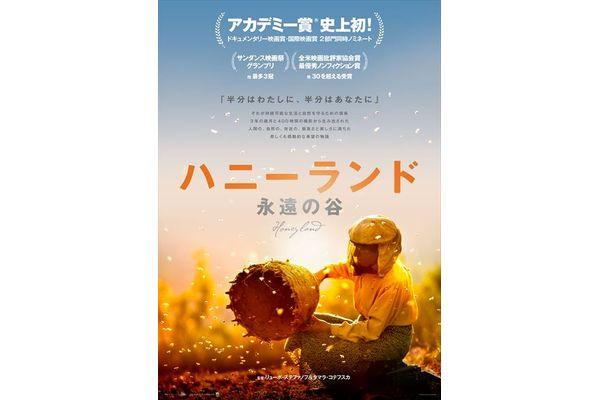 映画「ハニーランド 永遠の谷」公開初日が6・26に決定