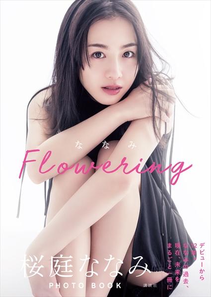 桜庭ななみ初のフォトブック『ななみFlowering』