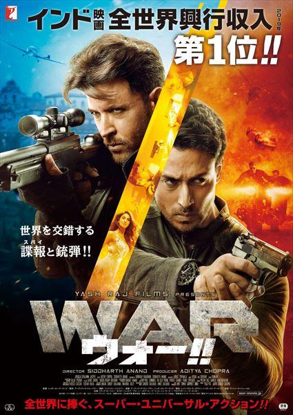 インドの大ヒットアクション「WAR ウォー!!」日本版ポスターと予告編が解禁