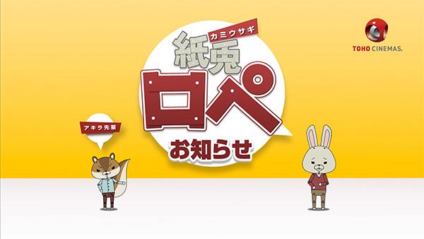 TOHOシネマズ全劇場が営業再開!紙兎ロペが感染予防対策を紹介する動画公開
