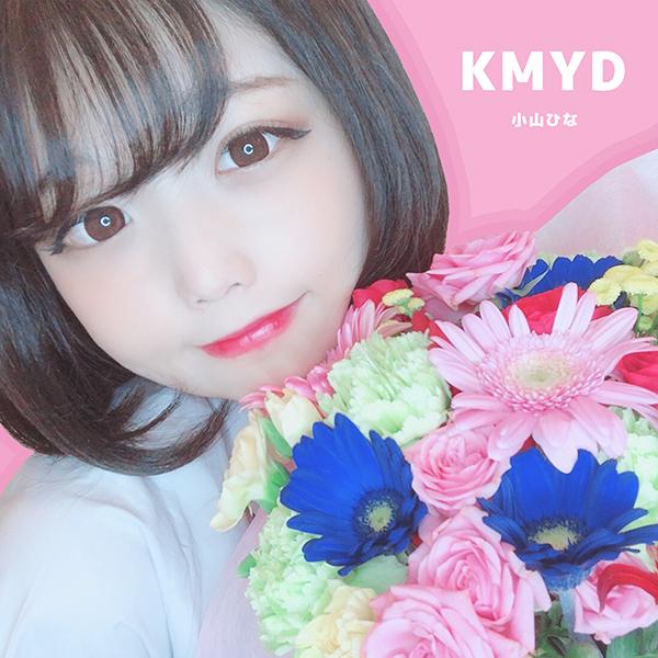 神宿 小山ひなセルフカバー第2弾「KMYD」公開!初期代表曲をキュートに独唱