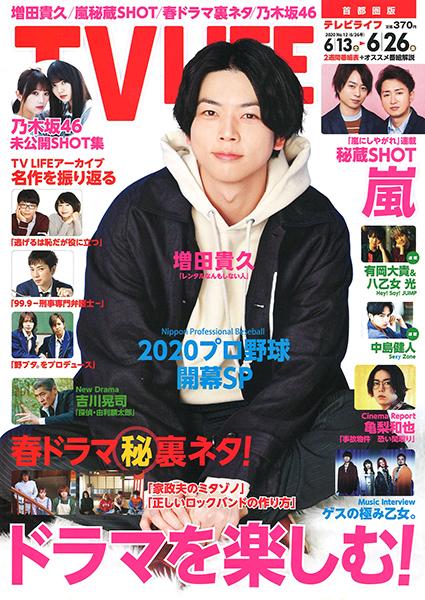 テレビライフ12号(表紙・増田貴久)