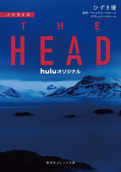「ノベライズ THE HEAD」