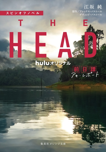 「スピンオフノベル THE HEAD 前日譚 アキ・レポート」
