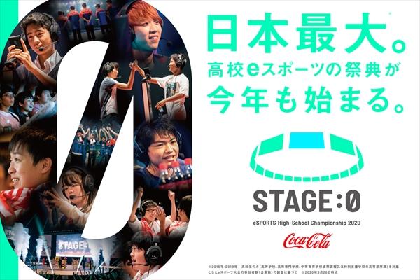 「Coca-Cola STAGE:0 eSPORTS High-School Championship 2020」