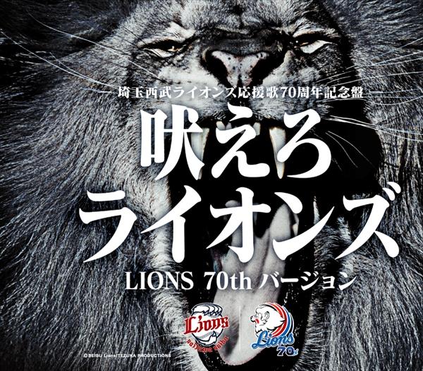 「吠えろライオンズ LIONS 70thバージョン」