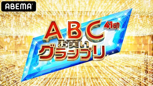 『ABCお笑いグランプリ』