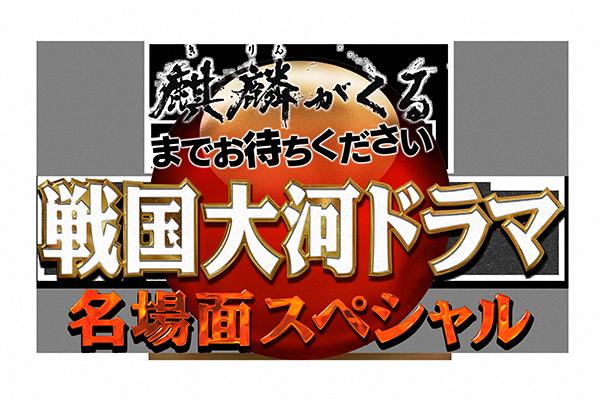 『麒麟がくるまでお待ちください 戦国大河ドラマ名場面スペシャル』