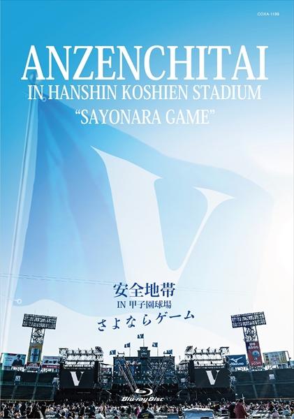 『安全地帯 IN 甲子園球場「さよならゲーム」』