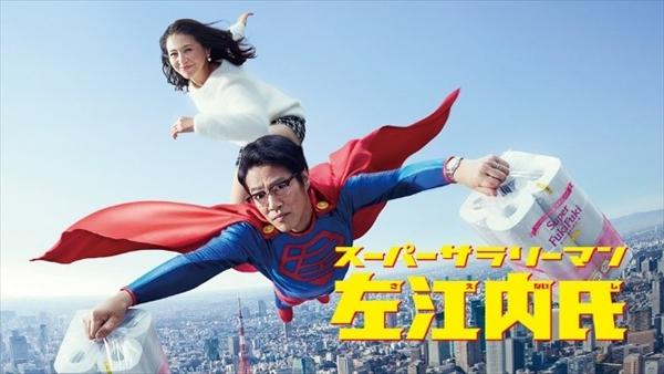 『スーパーサラリーマン左江内氏』