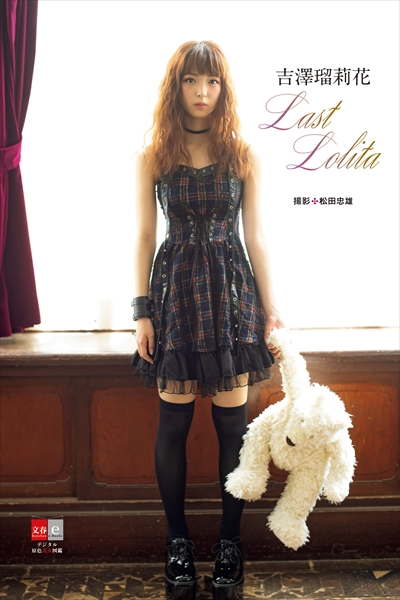 「デジタル原色美女図鑑 吉澤瑠莉花 Last Lolita」