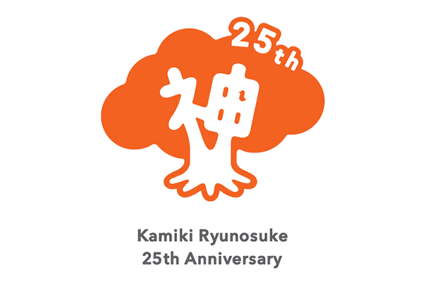 神木隆之介デビュー25周年記念プロジェクトロゴ