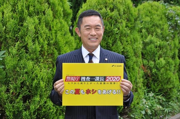 『警視庁・捜査一課長2020』
