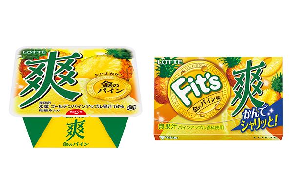 ロッテ「爽<金のパイン>」「Fit's<爽 金のパイン味>」