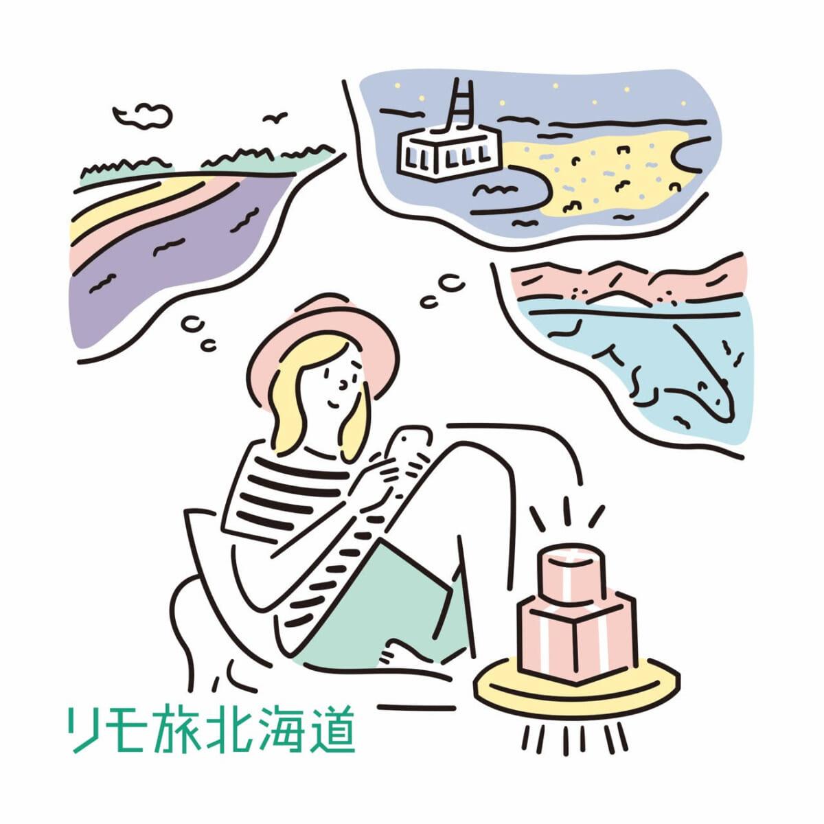 「リモ旅北海道」