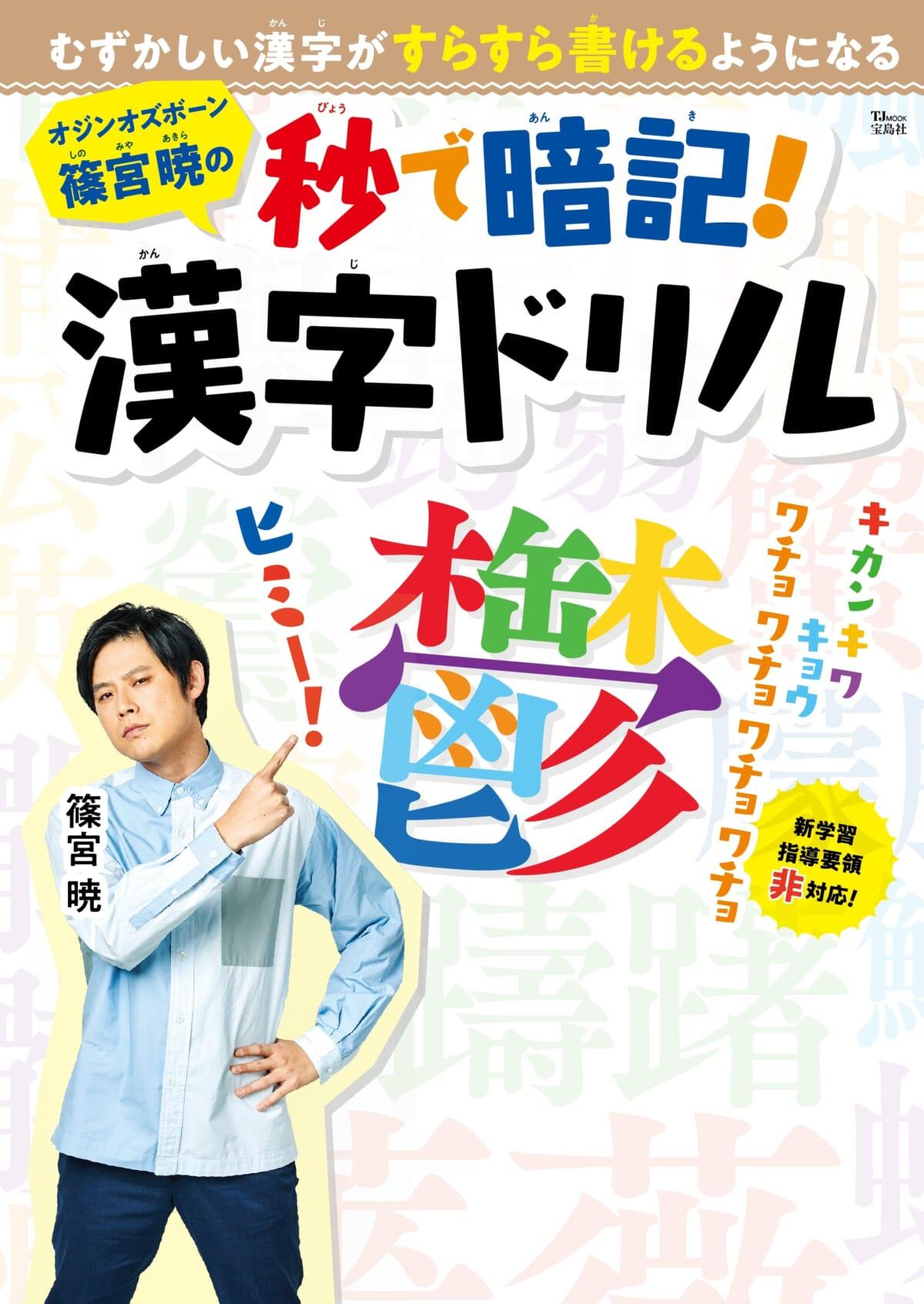 『オジンオズボーン篠宮暁の秒で暗記!漢字ドリル 小学校1・2年生編』