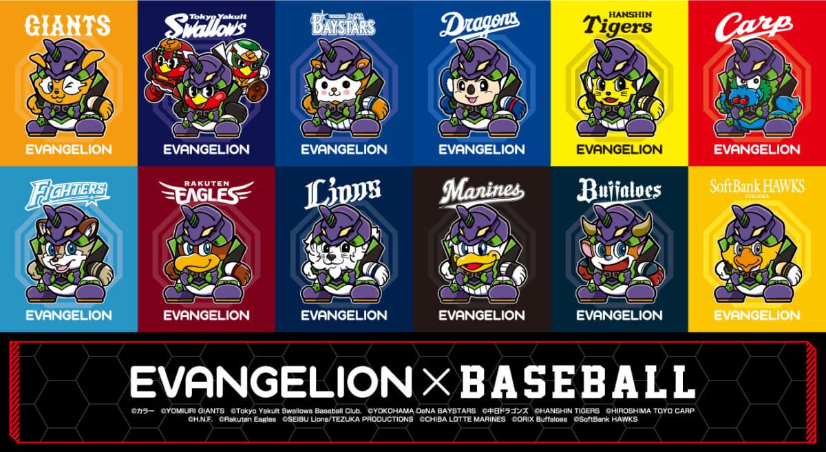 「エヴァンゲリオン×プロ野球」グッズ